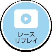 徳山ライブリプレイ